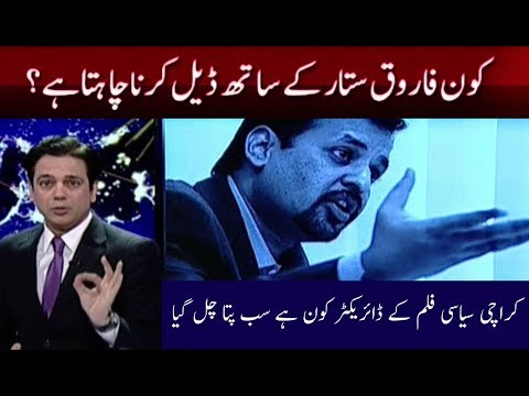 Who is Making Deal With farooq sattar? @ Q | 11 November 2017 | Neo News