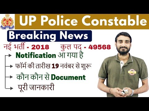 UP Police Notification 2018: 49586 UP Police Constable Vacancy Latest News (नई भर्ती)
