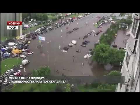 Москву затопило після потужної зливи