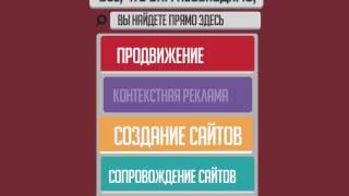 Cайтомания: Веб-студия по созданию сайтов(Действительно быстрое создание сайтов с хорошим качеством и по удобной цене для предпринимателей и бизнеса., 2014-10-05T18:01:27.000Z)