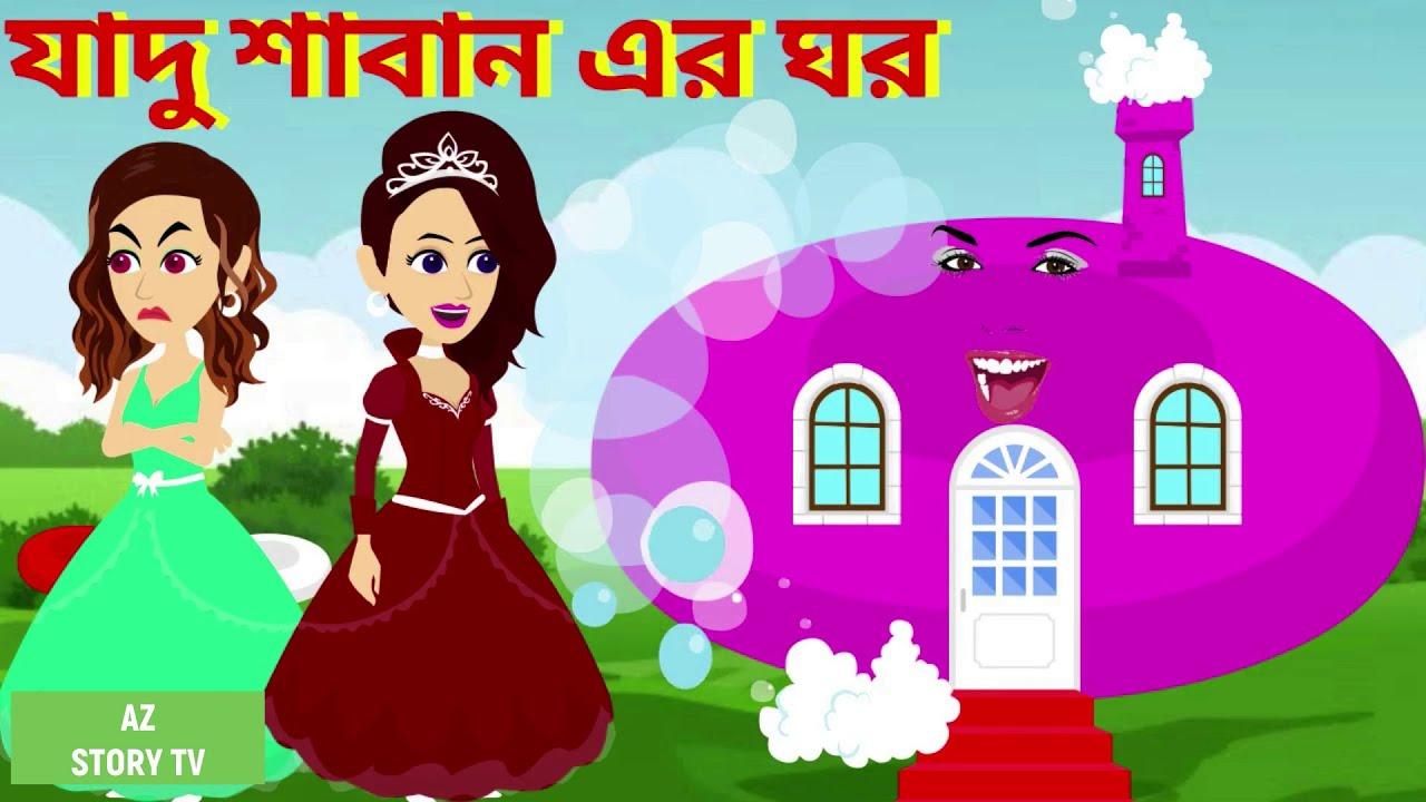 Jadur shaban er ghor   Bengali Story   Jadur golpo   AZ Story TV   যাদু শাবান এর ঘর