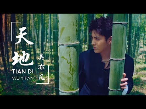 KRIS WU (吴亦凡) | TIAN DI (天地) [chinese/pinyin/english lyrics]