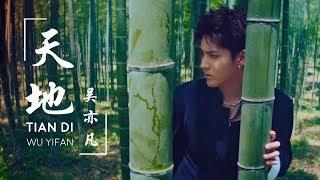 Kris Wu 吴亦凡  Tian Di 天地  Chinese Pinyin English S