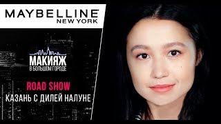 КАЗАНЬ! Road show Maybelline NY с Дилей Налуне! Концерт Нюши!