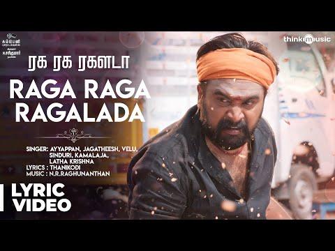 Kodiveeran | Raga Raga Ragalada Song With Lyrics | M.Sasikumar | Muthaiya | N.R.Raghunanthan