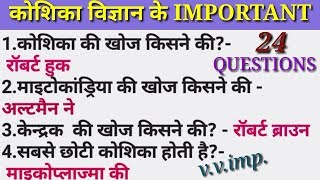 कोशिका विज्ञान के most important questions   science gk   RAILWAY   UP POLICE   SSC GD   UPTET HSSC