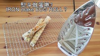 用熨斗做蛋捲???? egg roll