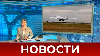 Выпуск новостей в 07:00 от 22.09.2021