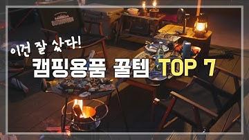[캠핑탐구생활] 가성비 캠핑용품 꿀템 TOP 7 추천!