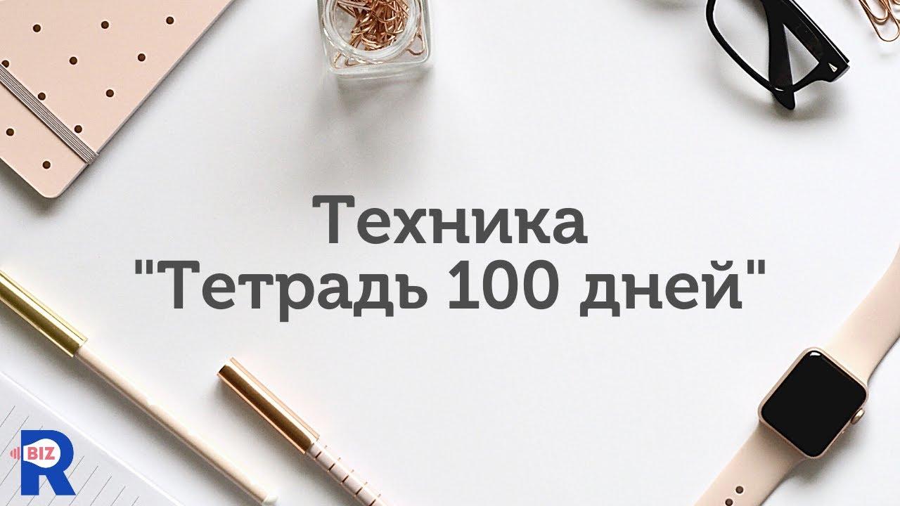 Техника исполнения желаний Тетрадь 100 дней