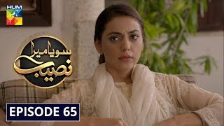 Soya Mera Naseeb Episode #65 HUM TV 13 September 2019