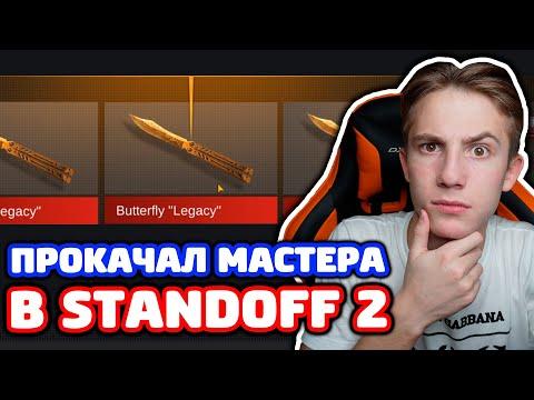 ПРОКАЧАЛ МАСТЕРА В STANDOFF 2!