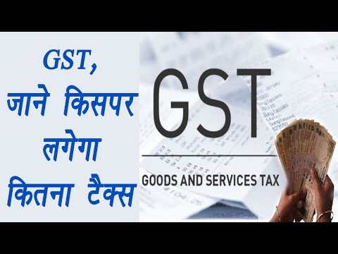 GST (Goods and Services Tax) : Know here the tax percentage of products | वनइंडिया हिंदी