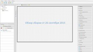 DevelNext обзоры. Новая сборка от 26 сентября 2015