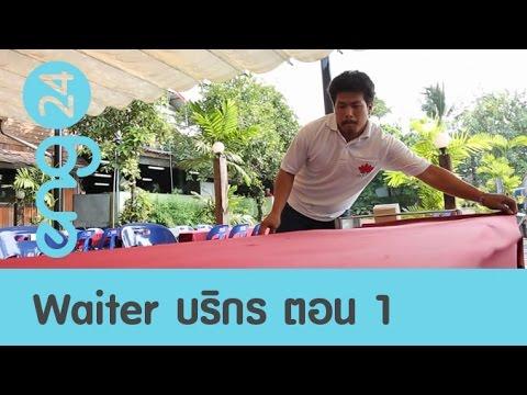 Speak Up : Waiter บริกรร้านอาหาร ตอน 1 [eng24]