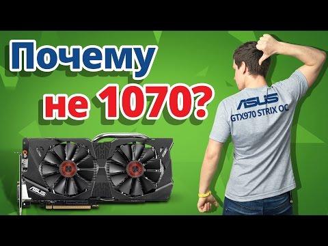 ➔ GTX970 лучше, чем GTX1070??? ✔ Обзор видеокарты ASUS GTX 970 Strix Gaming