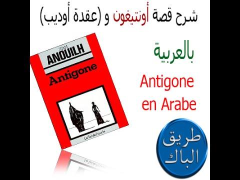 vdyoutube quot antigone en arabe et fran 231 ais