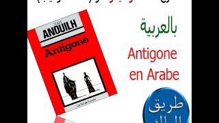Antigone en Arabe et français