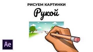 Анимация Рисования Картин. Как Создать Анимацию Рисующий Руки в Adobe After Effects.