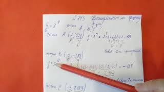 143 Алгебра 9 класс. Принадлежит ли графику. Тема Степенная Функция
