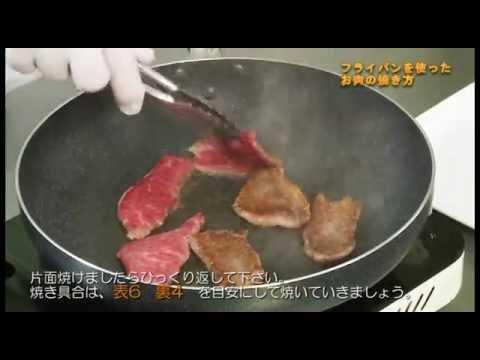 フライパンを使ったお肉の焼き方・コツをご紹介│博多大東園