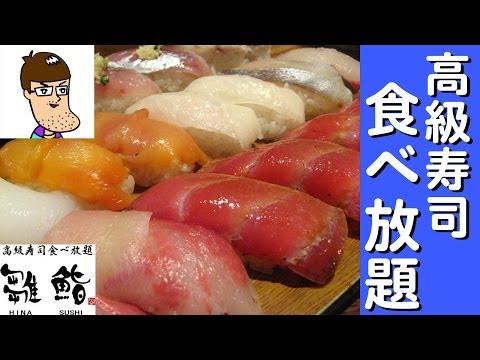 【高級】お寿司食べ放題で乱れ食い!! All-you-can-eat high quality sushi!