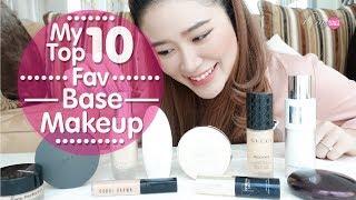 favorite my top 10 fav base makeup รองพื้นที่ชอบมากที่สุด ninabeautyworld