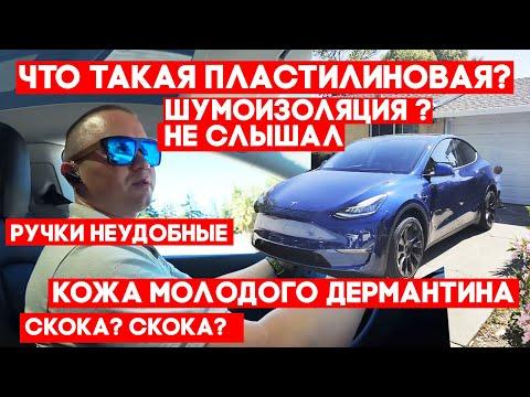 Первый тест-драйв Tesla Model Y в Калифорнии