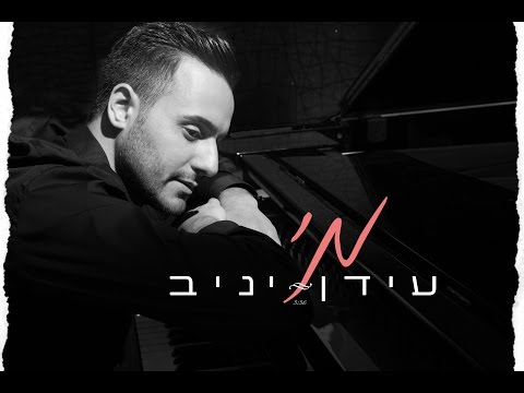 עידן יניב - מי | Idan Yaniv - Mi