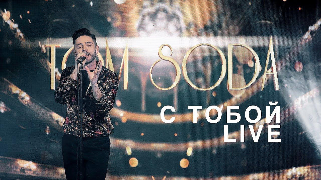 TOM SODA  - С ТОБОЙ 2019 LIVE #небайдужідожиття