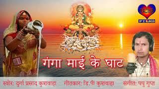 Best Ganga Bhajan  || गंगा मै के  घाट पर ||Durga Prasad Kushwaha  ||  # Radha Flims