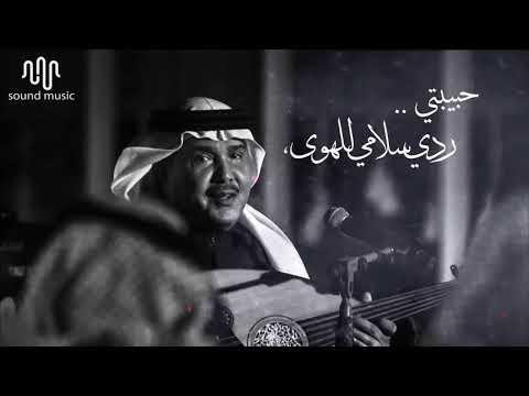 محمد عبده | حبيبتي .. ردي سلامي للهوى ! HQ