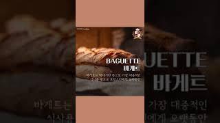 #short 알아두면 쓸모있는 빵의 종류 part.1