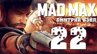 """Прохождение MAD MAX (Безумный Макс)— Часть 22: Броня """"Схватка"""""""