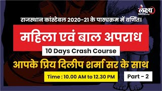 महिला एवं बाल अपराध - 10 days crash course Part 2 By Dilip Sir | Lakshya Classes Udaipur