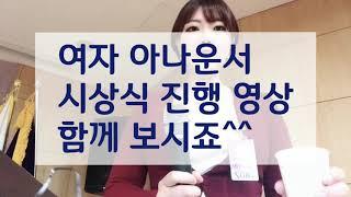 시상식 진행mc/공식행사mc 여자아나운서