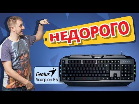 Обзор Игровой Клавиатуры Genius Scorpion K5!