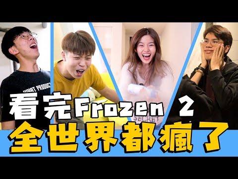 看完Frozen 2 後的我們...