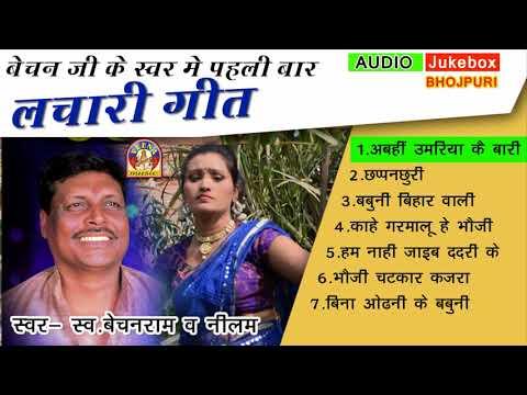 Jukebox Bhojpuri || LACHARI DHOBIGEET || लचारी धोबीगीत || बेचनराम राजभर व नीलम