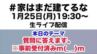 1月25日19時30頃〜生放送アーカイブなしかな?