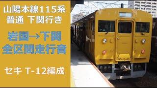 [鉄道走行音]JR西日本 115系 普通下関行き 岩国→下関 全区間