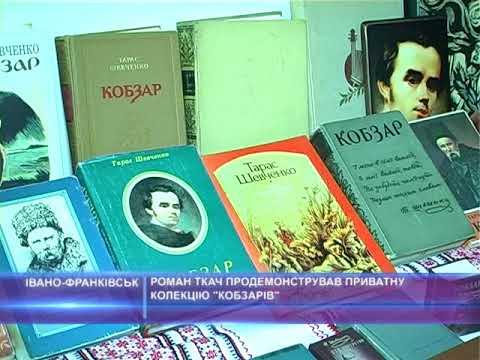 """Роман Ткач продемонстрував приватну колекцію """"Кобзарів"""""""