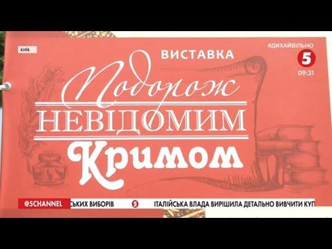 'Подорож невідомим Кримом':