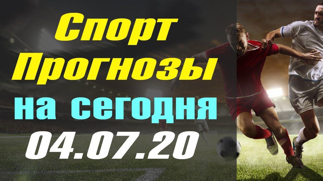Прогнозы на спорт на сегодня gwebet Ачинск