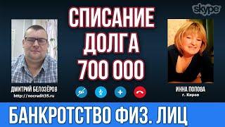 Банкротство физических лиц. Списание долга по банкротству в 700 000 рублей