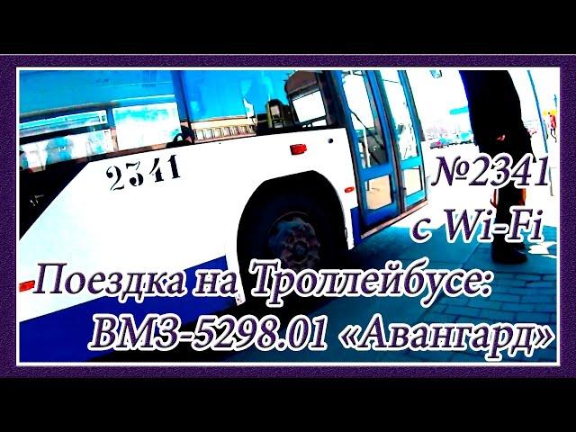 Поездка на Троллейбусе: ВМЗ-5298.01 «Авангард» с Wi-Fi, 2012г. Выпуска, №2341, Троллейбусный Парк №3
