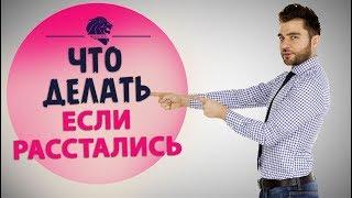 Что делать если расстались и другие вопросы 2.04.2018 Прямая линия Льва Вожеватова.