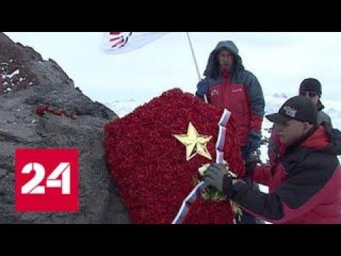 Память бойцов Советской Арммии почтили на горе Эльбрус - Россия 24