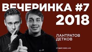Вечеринка в StandUp Store Moscow (16.09)