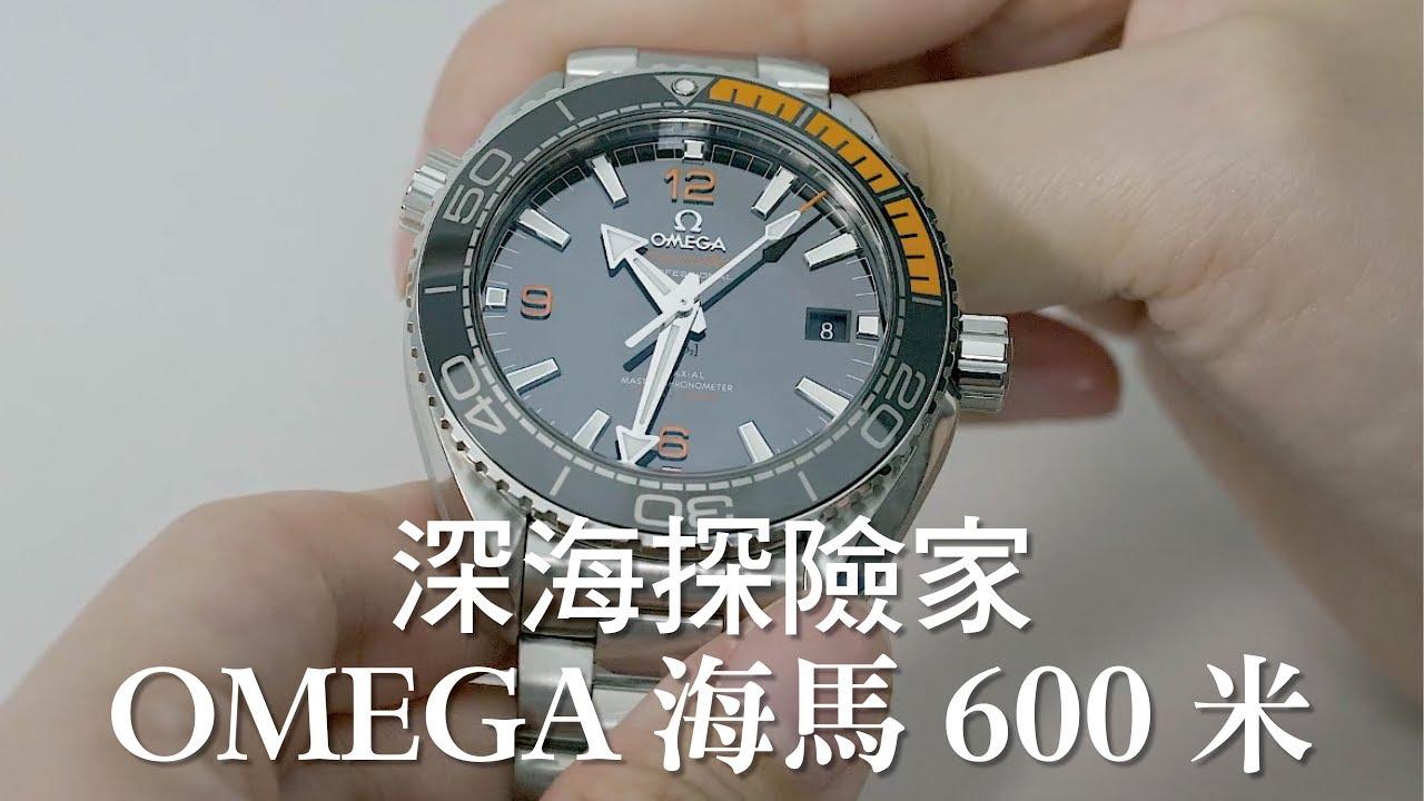 【賞錶】深海探險家 OMEGA Seamaster Planet Ocean 600米腕錶 - YouTube